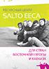Salto_RU